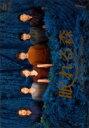 【中古レンタルアップ】 DVD ドラマ 眠れる森 A Sleeping Forest 全4巻セット 中山美穂 木村拓哉