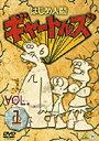 【中古レンタルアップ】 DVD アニメ はじめ人間ギャートルズ 全11巻セット