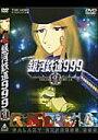 【中古レンタルアップ】 DVD アニメ 銀河鉄道999 全19