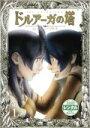 【中古レンタルアップ】 DVD アニメ ドルアーガの塔 the Aegis of URUK 全6巻セット