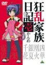 【中古レンタルアップ】 DVD アニメ 狂乱家族日記 全9