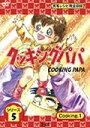 【中古レンタルアップ】 DVD アニメ クッキングパパ