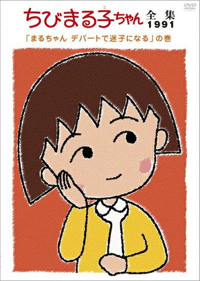 【中古レンタルアップ】 DVD アニメ ちびまる子ちゃん全集1991年 全6巻セット