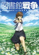 【中古レンタルアップ】 DVD アニメ 図書館戦争 全5巻セット