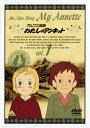【中古レンタルアップ】 DVD アニメ 世界名作劇場 アルプス物語 わたしのアンネット 全12巻セット