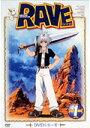 【中古レンタルアップ】 DVD アニメ RAVE (レイヴ) 全17巻セット