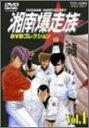 【中古レンタルアップ】 DVD アニメ 湘南爆走族 DVDコ...