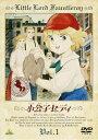 【中古レンタルアップ】 DVD アニメ 世界名作劇場 小公子セディ 全10巻セット