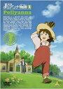 【中古レンタルアップ】 DVD アニメ 世界名作劇場 愛少女ポリアンナ物語 全12巻セット