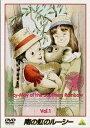 【中古レンタルアップ】 DVD アニメ 世界名作劇場 南の虹のルーシー 全12巻セット