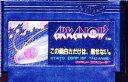 【中古】 ファミコン (FC) アルカノイド (ソフト単品)