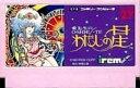 【中古】 FC 愛先生の O・SHI・E・TE わたしの星 (ソフト単品)