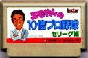 【中古】 ファミコン (FC) エモやんの10倍プロ野球 (ソフト単品)