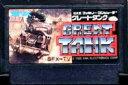 【中古】 ファミコン (FC) グレートタンク (ソフト単品)