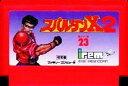 【中古】 FC スパルタンX2 (ソフト単品)
