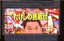 【中古】 FC たけしの挑戦状 (ソフト単品)