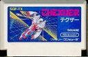 【中古】 ファミコン (FC) テグザー (ソフト単品)
