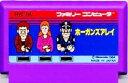 【中古】 ファミコン (FC) ホーガンズアレイ (ソフト単品)