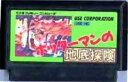 【中古】 ファミコン (FC) ホッターマンの地底探検 (ソフト単品)