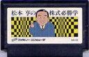 【中古】 ファミコン (FC) 松本亨の株式必勝学 (ソフト単品)