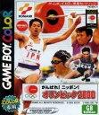 【中古】 GB がんばれ!ニッポン!オリンピック2000