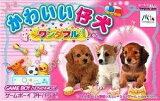 【中古】 GBA かわいい仔犬 ワンダフル(ソフト単品)