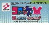 【中古】 GBA コロッケ! 夢のバンカーサバイバル!(ソフト単品)