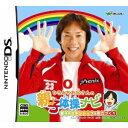【新品】 DS ひろみちお兄さんの親子体操ナビ