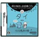【中古】 DS 旅の指さし会話帳DS DSシリーズ1 タイ