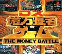 【中古・Best版】 PSDX億万長者ゲーム ベスト版