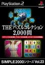 【中古】 PS2 SIMPLE2000シリーズVol.23 THEパズルコレクション2000問