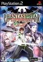 【中古】 PS2 ファンタシースターユニバース