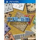 【中古】PSVITA ニコリの数独V珠玉の12パズル