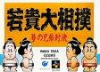 ショッピング大相撲 【中古】 SFC 若貴大相撲 夢の兄弟対決(ソフト単品)