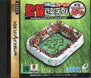 【中古】 SS 日本代表チームの監督になろう! 世界初、サッカーRPG