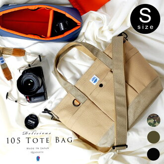 嘴滑鼠相機包手提袋內殼 105 大手提包 S 大小 MJT15045 MJC12024 [好帆布 / 帆布 / 男人結合 / 相機婦女製造的日本 /MadeinJAPAN / 迷彩 / 迷彩 / 支架 / 業務]