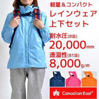 Rainwear or down set CanadianEast climbing fashion ladies women's outdoor Canadian East CEW8011 fs3gm