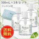 【送料無料】ペスカ ビッグ クリアローション 500mL × 3本 セット【コットン付】