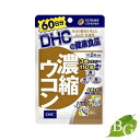 DHC 濃縮ウコン 120粒 (60日分)