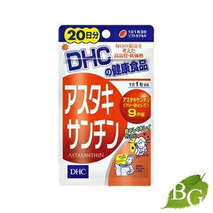 DHCアスタキサンチン20粒(20日分)