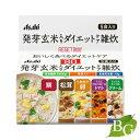 【送料無料】スリムアップスリム リセットボディ 発芽玄米入りダイエットケア雑炊 5食セット
