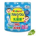 井藤漢方 キッズハグ カルシウム&乳酸菌 60g (2g×30袋)
