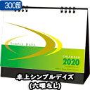 シンプルデイズ 六曜なし【300部】/卓上カレンダー名入れ印刷