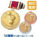 ドラえもんプライズ 表彰メダル 選べるレリーフ12種類 金・銀・銅 文字刻印代無料【2個以下の場合メール便発送/3個以上で宅配便発送】