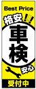 【4枚組合せ】K-224 大のぼり 格安 安心 車検受付中 W700mm×H1800mm/自動車販売店向のぼり【メール便発送に限り送料無料】