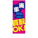 社名入れ可能!フルカラー対応「廃車買取OK!」のぼり 10枚セット