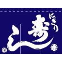 004006014 のれん/寿司 80cm×105cm