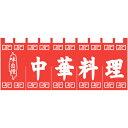 004010003 のれん/中華料理 65cm×175cm