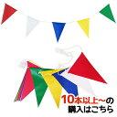 s-h-1-10 三角旗(20枚付)屋外用 4mmクレモナロープ強風仕様【連続旗】※ご注文数量規定有※【10本以上】