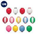 【4個から販売】新K 10号丸型提灯 赤白他 27×40cmビニール【カラフルちょうちん】